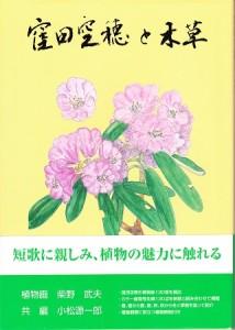 窪田空穂と木草表紙