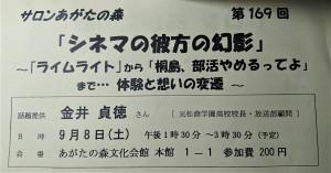 金井貞徳氏講演会
