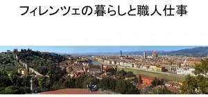 フィレンツェの暮らしと職人仕事